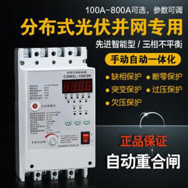 三相 光伏并网开关 自动重合闸漏电保护器 csm2l缺相过欠压断路器
